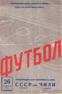 Poster from the first match in Moscow.